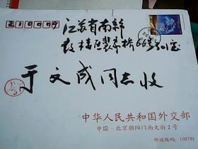 刘春 贺卡 开国少将 原外交部长