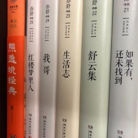 亦舒作品5册 生活志+如果有还未找到+红楼梦里人+我哥+舒云集  亦舒经典散文作品集