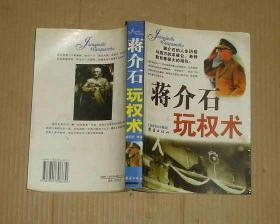 蒋介石玩权术    81-217-47-09