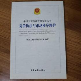竞争执法与市场秩序维护(中国工商行政管理分论丛书)