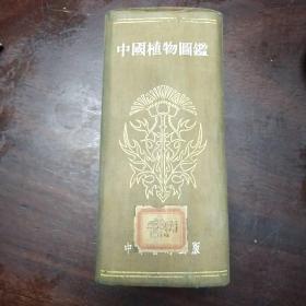 中国植物学图鉴1958年