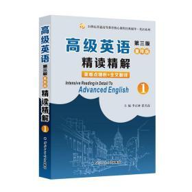 高级英语(第三版)重排版精读精解1  李正林、张明高  西北工业大学出版社