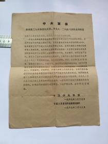 中共军委给成都工人革命造反兵团、川大八二六战斗团同志们的信