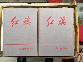 红旗合订本1987年(1-24)期布面精装本