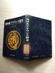 NHK  读本  (日文原版)