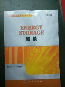 国外洁净能源精品著作系列:储能