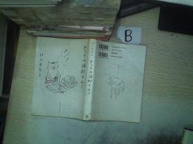 日文书一本(B01)