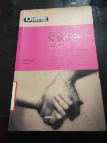 欧美畅销推理罪案小说精选:爱欲谋杀
