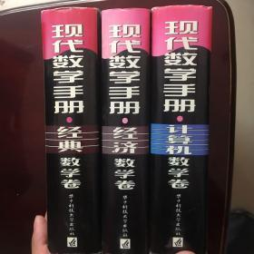 现代数学手册·经典数学卷 计算机数学卷 经济数学卷三册合售,私藏未翻阅,