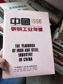 中国钢铁工业年鉴 1996