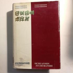 彝汉四音格词典
