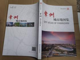 常州城市地图集  ( 中国城市地图集系列 )