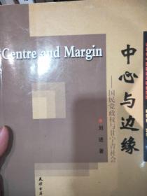 中心与边缘:国民党政权与甘宁青社会