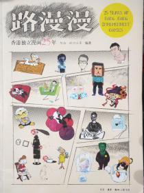 路漫漫:香港独立漫画25年