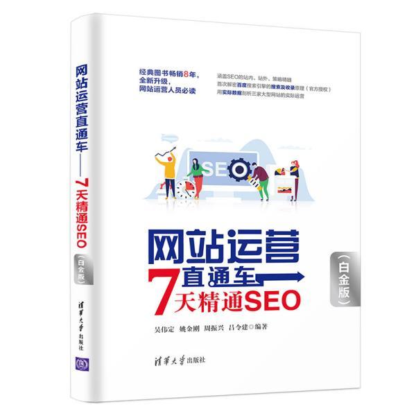 网站运营直通车:7天精通SEO(白金版)