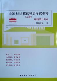 全国BIM技能等级考试教材(二级)结构设计专业