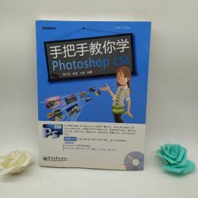 手把手教你学Photoshop CS6