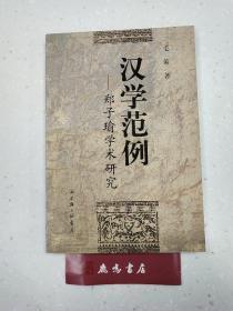 重温春梦:郑子瑜学术研究