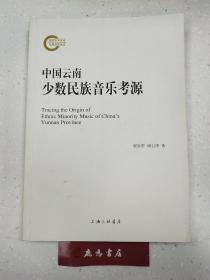 中国云南少数民族音乐考源