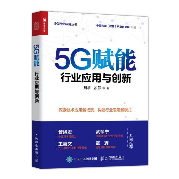 5G赋能(行业应用与创新)/5G行业应用丛书