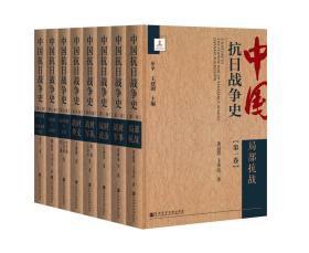 官方正版 中国抗日战争史(全八卷)  函套版     步平 王建朗 主编