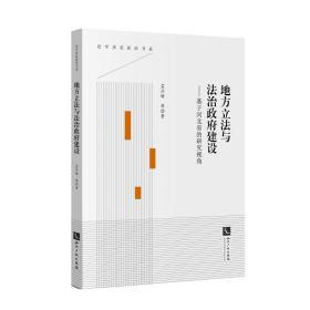 地方立法与法治政府建设——基于河北省的研究视角
