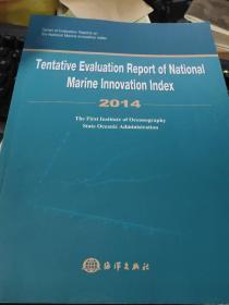 Tentative Evaluation Report of National Marine I 2014