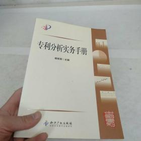 专利分析实务手册