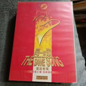 同一首歌走进台湾(10张DVD碟装)已测试 请放心购买