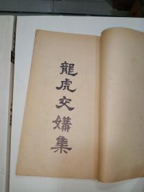 稀缺书《龙虎交媾集》陈子石
