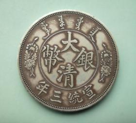 10566号  大清银币宣统三年曲须龙签字版伍圆银币(一两型)