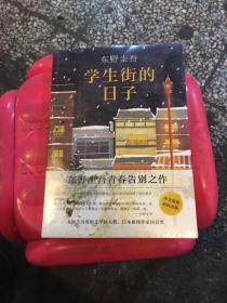 东野圭吾:学生街的日子