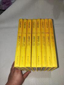 明朝那些事儿:典藏全集 精装 全九册 少第一册 2-9部8册合售