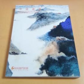 中国书画(2020-1-3)