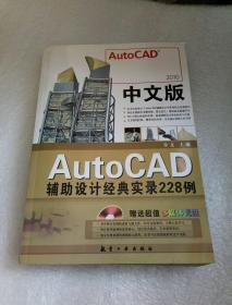 2010中文版AutoCAD辅助设计经典实录228  附光盘
