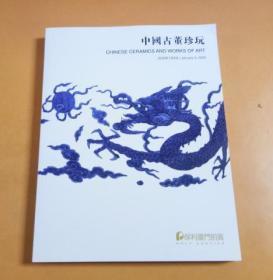 中国古董珍玩(2020-1-3)