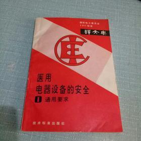 """医用电气设备的安全第一部分/通用要求——国际电工委员会lEC标准""""译文集"""