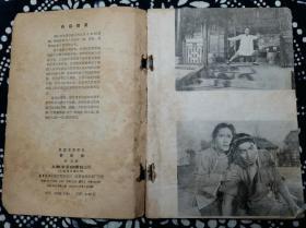 1978年上海文艺出版社出版电影文学剧本林则徐