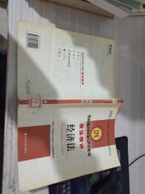 经科版2004年CPA考试精读精讲:经济法