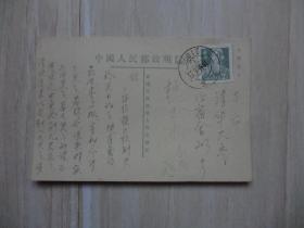 实寄 中国人民邮政明信片(邮票普8空军战士)