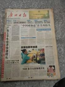 广州日报 2005 7月 21-31日 原版报合订