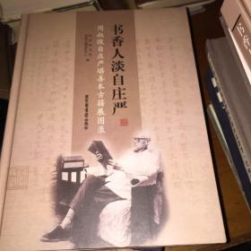 书香人淡自庄严:周叔弢自庄严堪善本古籍展图录