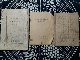 1951年版工作与学习、1966年版东方红、1967年的五个文件共计3小册