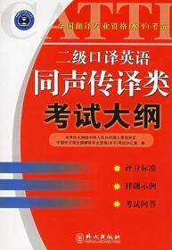 全国翻译专业资格水平考试:2级口译英语同声传译类考试大纲
