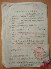 关于漓婚案重庆江北区法院向开封法院索取材料的函并附材料