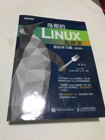 鸟哥的Linux私房菜 基础学习篇 第四版9787115472588 (正版现货99新,内页干净无笔记)