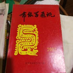 甯�渚�瀛���璁�锛�2002.7锛�