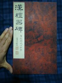 汉礼器碑     古鉴阁  藏   有   张祖翼,吴昌硕,翁同和,等名家题跋   第一善本    折页装  共一册全