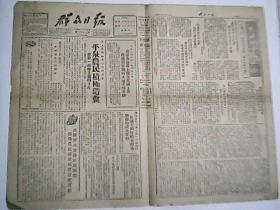 群众日报1952年三月二十日