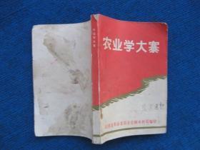 农业学大寨   第一集(1970年,扉页毛主席接见陈永贵)